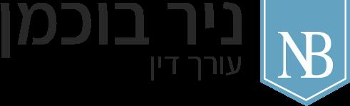 ניר בוכמן - עורך דין - תעבורה
